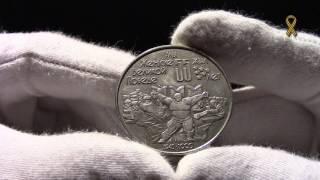 Юбилейная монета Казахстана, 50 тенге, 55 лет Победы