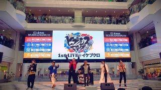 ヒプノシスマイク 1st LIVE at イケブクロ 朗読パート -DIGEST- from AGF2017