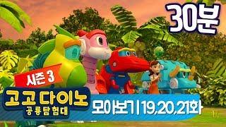 [시즌3] 고고다이노 모아보기 19~21화 | 이어보기 | 연속보기 | 30분 | 30분보기 | 고고다이노 공룡탐험대 | 공룡 | 공룡송 | 안킬로사우루스