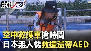 空中救護車搶時間 日本無人機救援還帶AED!!關鍵時刻 20180816-6黃創夏劉燦榮