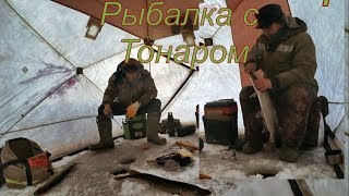 Рыбалка с Тонаром в Якутии! Yakutia