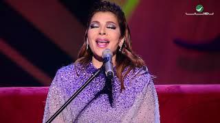 تحميل اغاني Assala … Bent Akaber | أصالة … بنت أكابر - جلسات الرياض ٢٠١٩ MP3