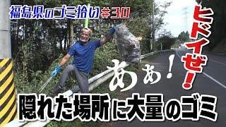 #30「ブンケン歩いてゴミ拾いの旅」県南~会津編1