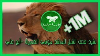 مازيكا نشيد هتف الشبل للمنشد موسى العميرة -أبو علي تحميل MP3