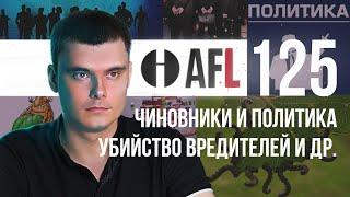 FPL-125 | Чиновники и политика. Убийство вредителей и др.