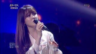 불후의명곡 Immortal Songs 2 - 고영열 & 오마이걸 승희 - 춘천 가는 기차.20180714