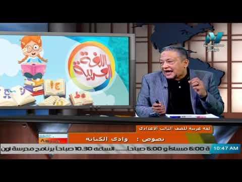 لغة عربية للصف الثالث الاعدادي 2021 ( ترم 2 ) الحلقة 5 – نصوص : وادي الكنانة
