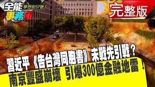 習近平《吿台灣同胞書》未戰先引戰?南京豐盛崩壞 引爆300億金融地雷!《夢想街之全能事務所》網路獨播版