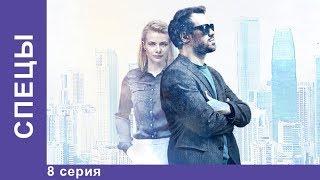 СПЕЦЫ. 8 серия. Сериал 2017. Детектив. Star Media
