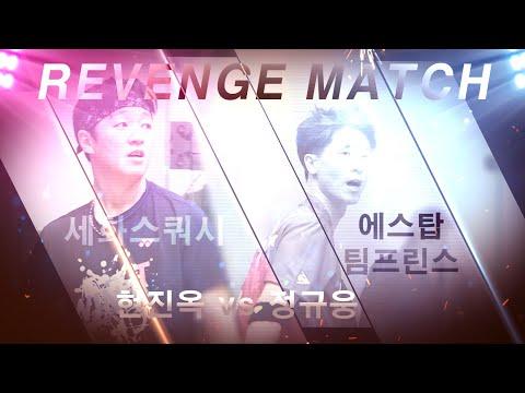 [매치업스쿼시]  리벤칭매치 현진옥 vs 정규웅