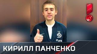 Панченко приглашает болельщиков посмотреть матч «Динамо» - «Локомотив» на «Матч ТВ»