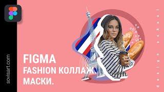 Figma - Fashion коллаж - маски