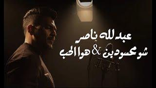 شو محسودين & هوا الحب  عبدالله ناصر 2020 تحميل MP3