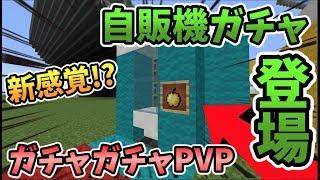 【マインクラフト】新感覚!自販機ガチャが登場!?ガチャガチャから出たアイテムでPVPガチバトル!
