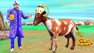 बकरी का गोबर हिंदी कहानियाँ - Hindi Kahaniya - Funny Kahani - Hindi Comedy Video