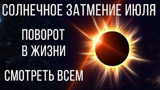 Солнечное затмение 2 июля 2019| Поворот в жизни| Смотреть всем