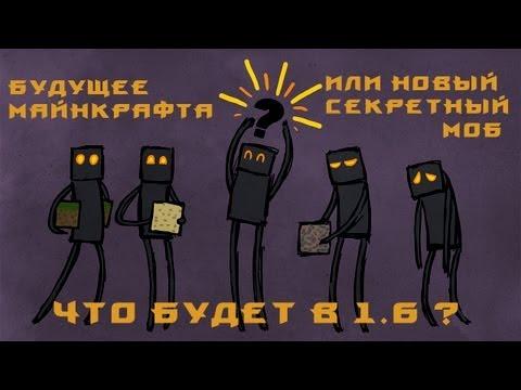 Новый моб в Minecraft(Minecraft 1.7) Я ОФИГЕЛ ПРОСТО!