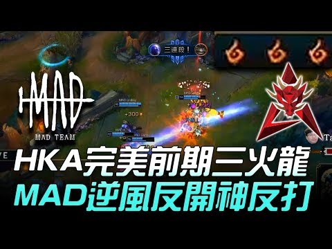 MAD vs HKA HKA完美前期三火龍怎麼輸?MAD逆風反開神反打!Game2 | 2018 LMS春季賽