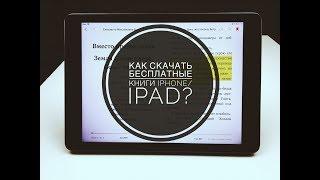 Как скачать книгу на iPhone/iPad бесплатно?