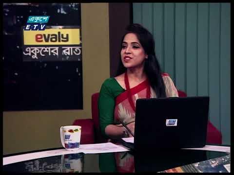 Ekusher Rat || একুশের রাত || 01 December 2020 || ETV Talk Show