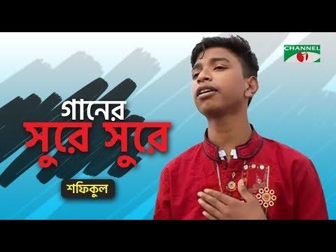 Ganer sure sure    Shofiqul   CHANNEL i GAANER RAJA   Channel i TV