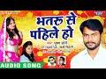 भतरु से पहिले हो - Bhatru Se Pahile Ho - Bhushan Soni - Bhojpuri Super Hit Song 2018