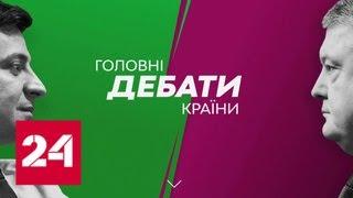 Масштабное шоу: кандидаты в президенты Украины разделили стадион пополам - Россия 24