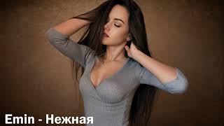 Emin   Нежная (2019)