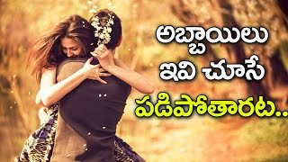 What Do Guys Like in Girls? | Cutest Love Proposals | Interesting Facts | VTube Telugu
