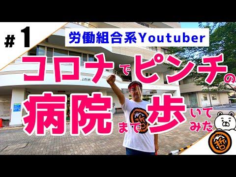 労働組合系YouTuber「ローレン・哲」第二弾!