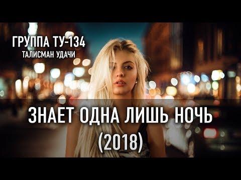 Группа ТУ-134 – Знает одна лишь ночь (2018)