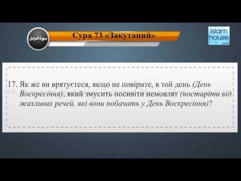 Читання сури 073 Аль-Муззаміль (Загорнутий) з перекладом смислів на українську мову (читає Халід)