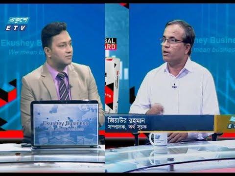 একুশে বিজনেস || জিয়াউর রহমান-সম্পাদক, অর্থ সূচক ||  ১৫ সেপ্টেম্বর ২০১৯