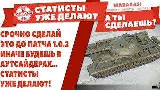 СРОЧНО СДЕЛАЙ ЭТО ДО ПАТЧА 1.0.2, ИНАЧЕ БУДЕШЬ В АУТСАЙДЕРАХ... СТАТИСТЫ УЖЕ ДЕЛАЮТ! World of Tanks