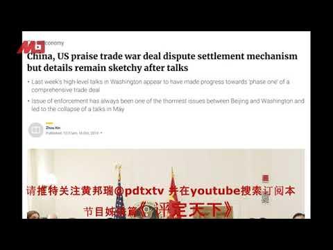 中国外交官被美国惩罚,撒泼式双标外交遭重挫;贸易协议可执行性出现重大分歧;印度引进新疆模式治理克什米尔;中亚为何掀起反华潮 | 世界的中国(20191017)
