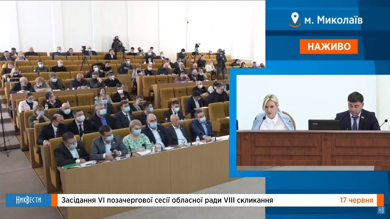 Заседание сессии Николаевского областного совета