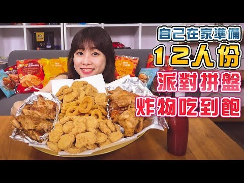 大胃王自己在家準備!12人份派對拼盤滿滿炸物吃到飽