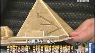 金字塔不止4500年? 古夫墓室頂黑暗塗鴉背後的祕密?! 20140116-4