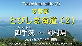 安芸灘とびしま海道 2/2 (2倍速) Tobishima-kaido (2/2) 2x Speed