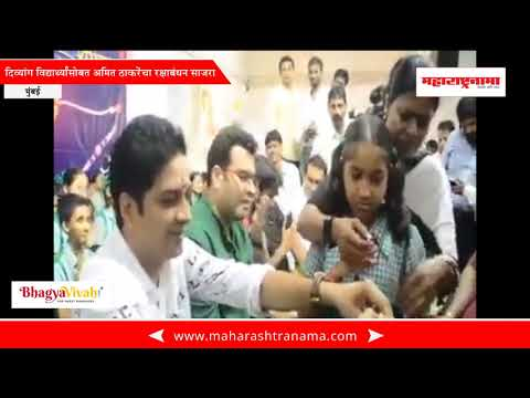 Amit Thackeray celebrates Raksha Bandhan with Divyang students