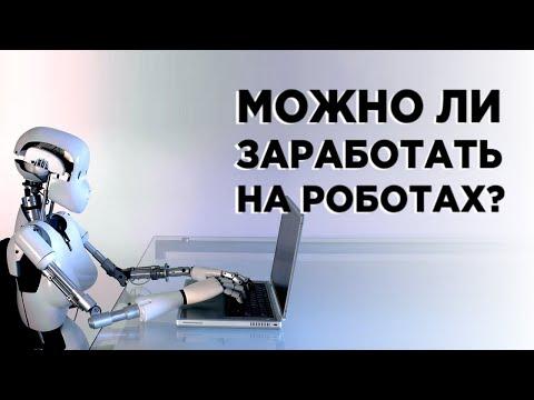 Почему торговые роботы не работают / Высокочастотный трейдинг (HFT) в книге Flash Boys