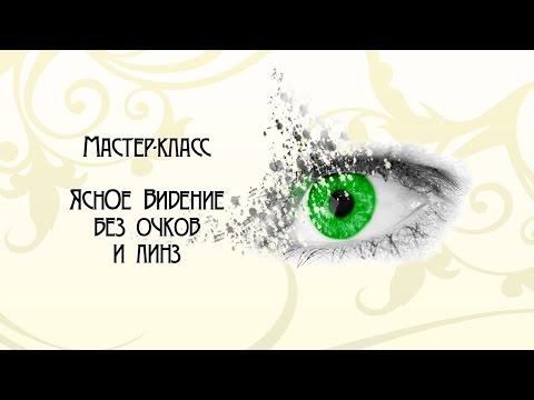 Цены на лазерную коррекцию зрения в украине