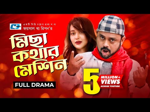 মিছা কথার মেশিন | Micha Kothar Machine Ft. A Kho Mo Hasan | Ahona | Bangla New Natok | 2019