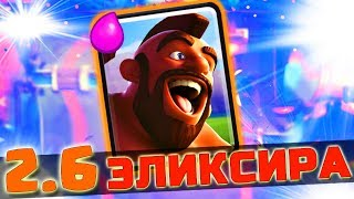 КОЛОДА 2.6 ЭЛИКСИРА - ВЗОРВЕТ ПУКАН ВАШЕМУ СОПЕРНИКУ | Clash Royale