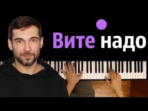 ESTRADARADA - Вите Надо Выйти ● на пианино | Piano Cover ● ᴴᴰ