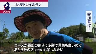 10月2日 びわ湖放送ニュース