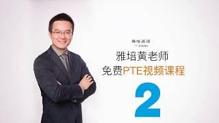 雅培英语PTE视频课(第二课)— PTE 和 雅思7分段选择
