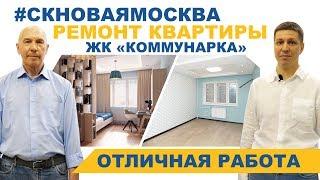 Отзыв о ремонте квартиры - ЖК Коммунарка