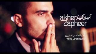 تحميل و مشاهدة Akher Zapheer - Akherto Lahen Hazeen اخر زفير - اخرتو لحن حزين MP3
