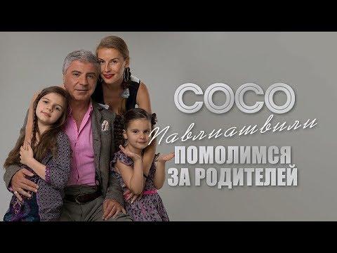 Сосо Павлиашвили - Помолимся за родителей | Официальное видео